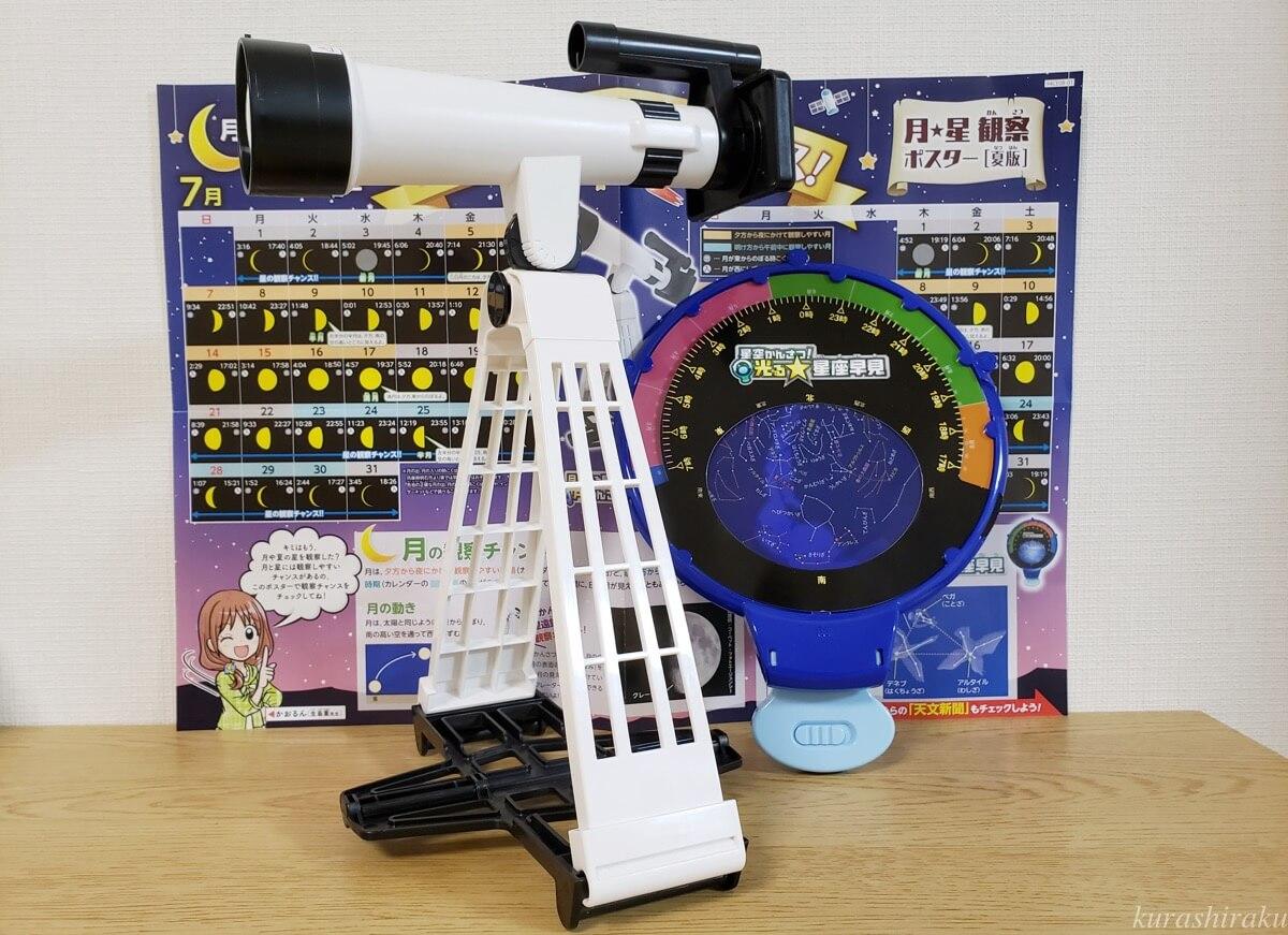 望遠鏡と天体セット