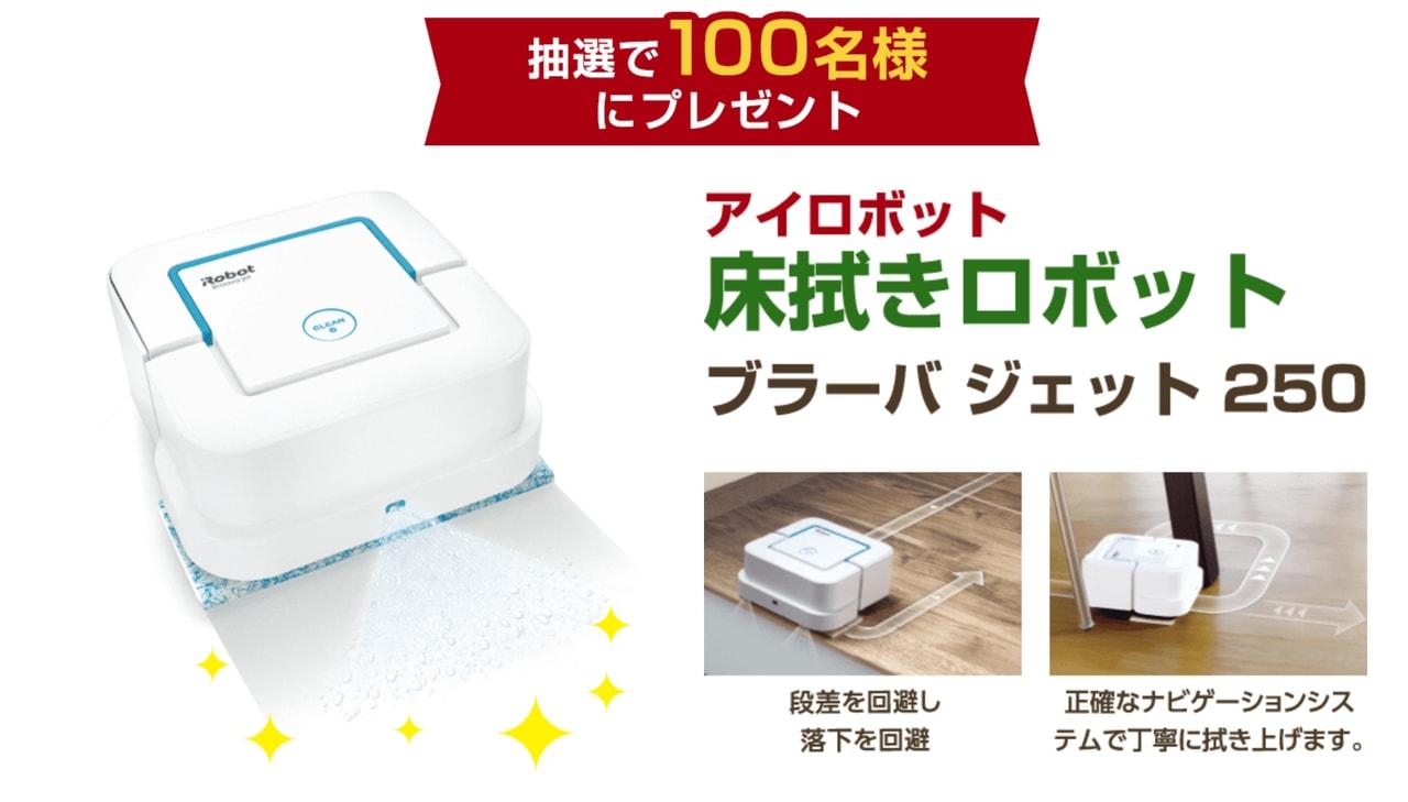床拭きロボット「ブラーバジェット」