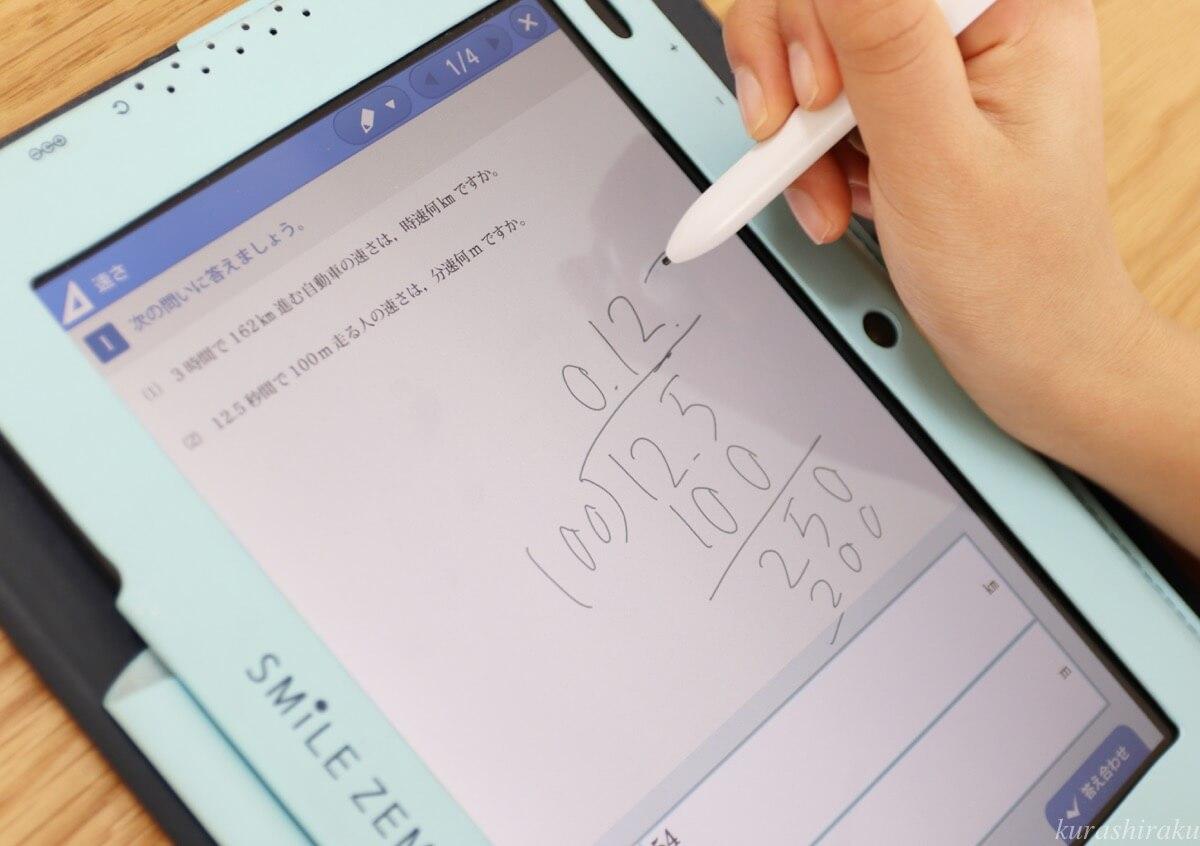 スマイルゼミ中学生講座の算数を解いているところ