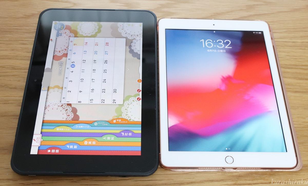 スマイルゼミタブレットとiPadの比較