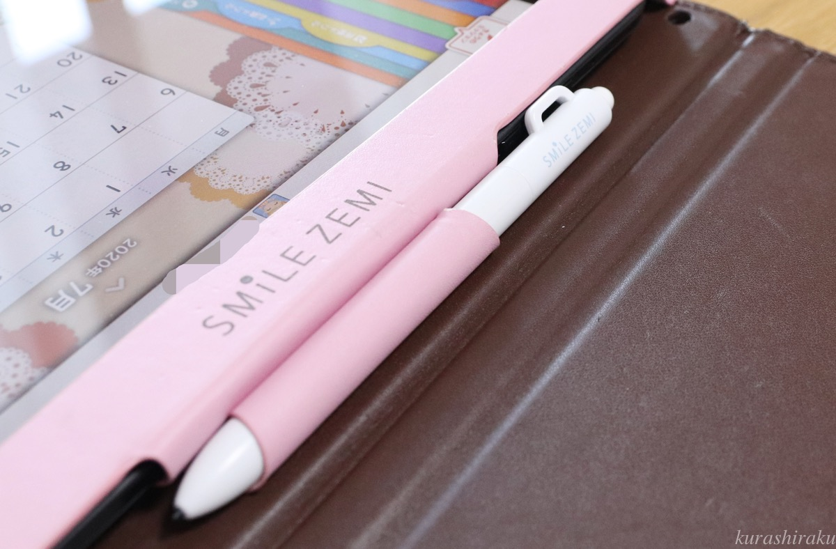 スマイルゼミカバーのペンを入れる部分
