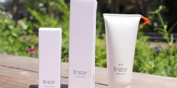 Brater化粧品3種類