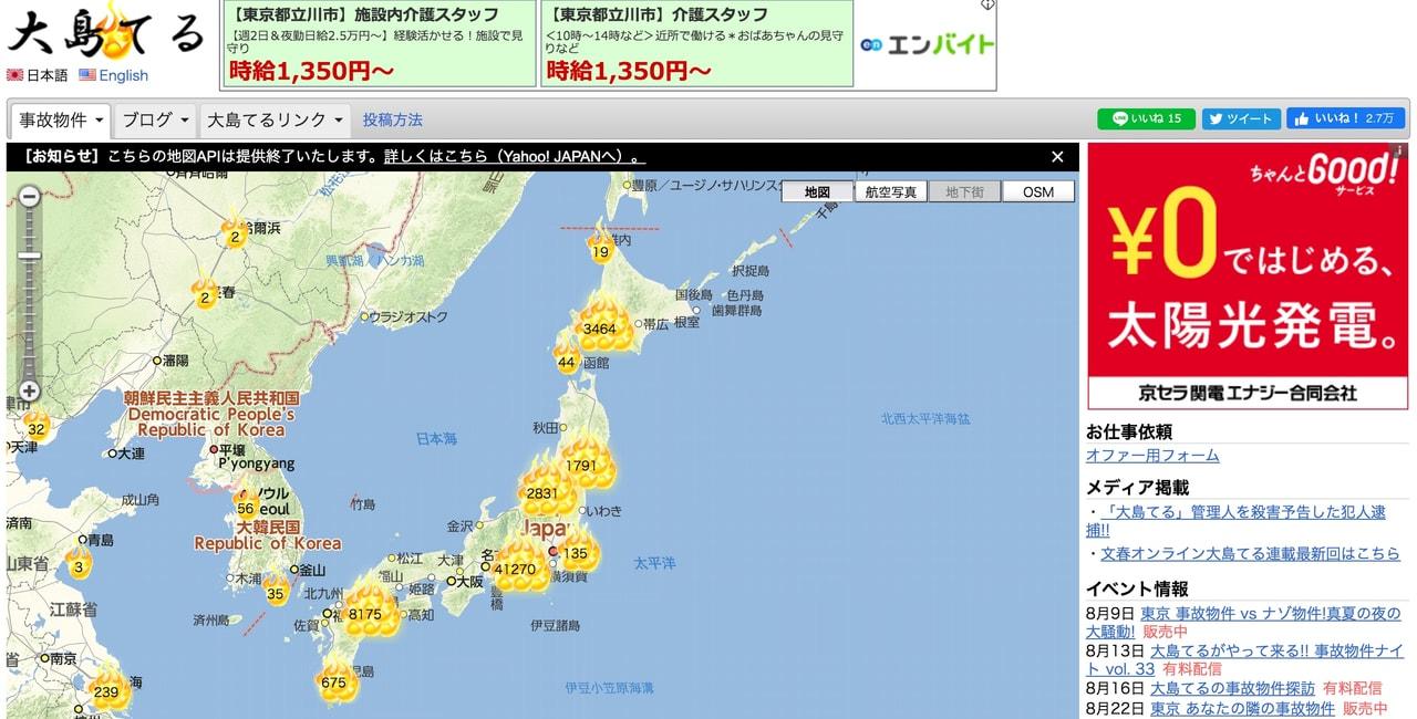 大島てるるの事故物件のサイト