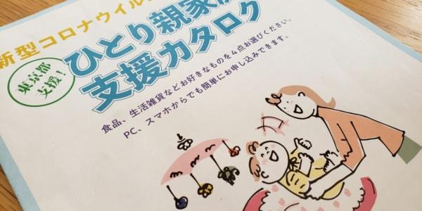 ひとり親家庭支援カタログ