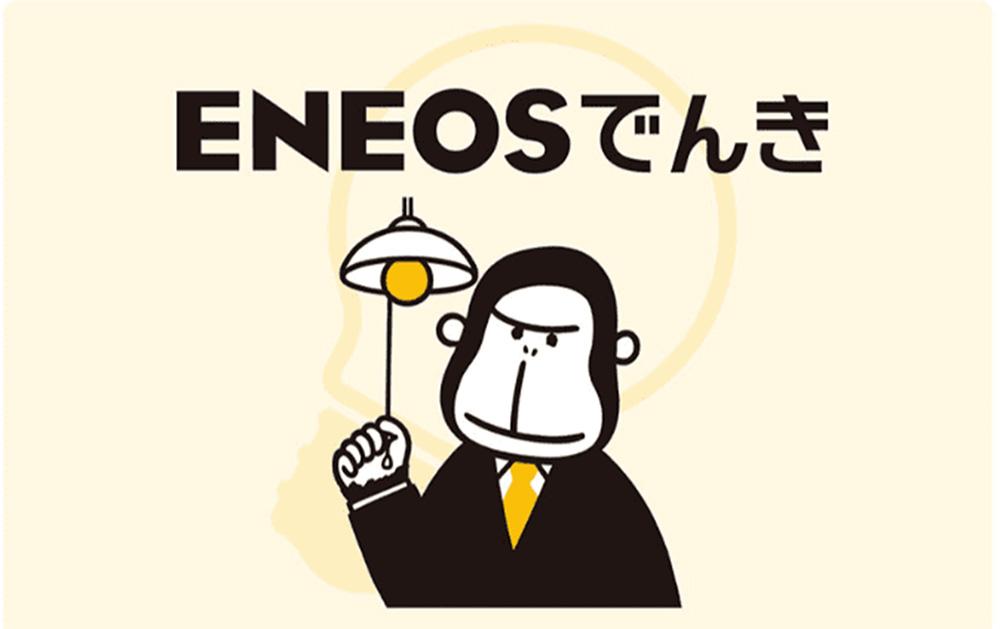 ENEOSでんき