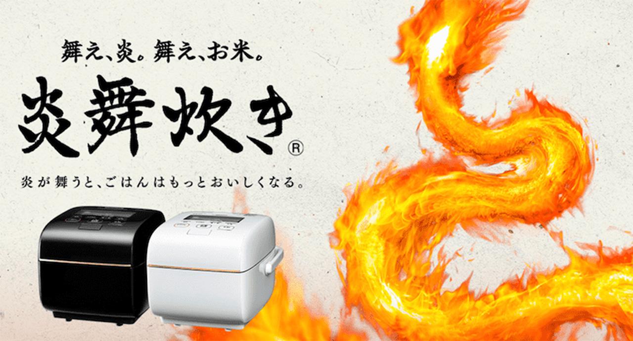 象印のIH炊飯器の特徴
