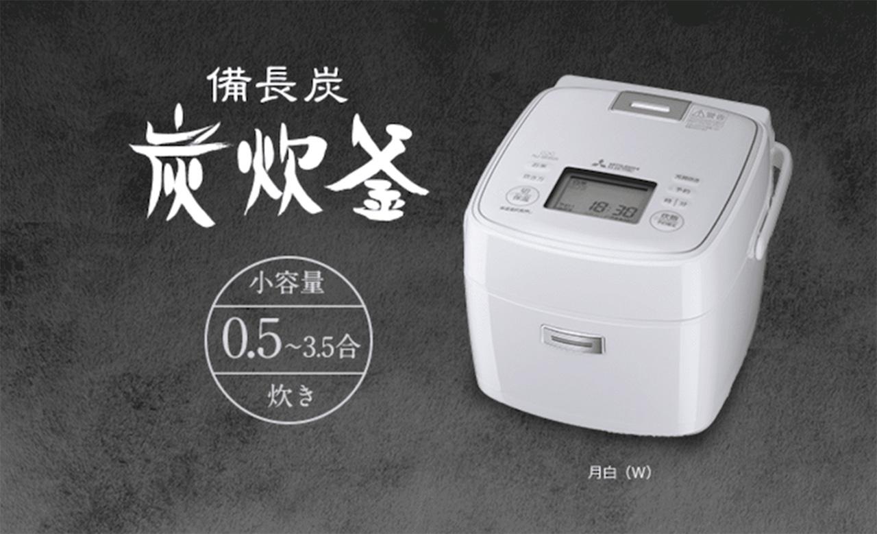 三菱「備長炭 炭炊釜 NJ-SEB06」(2020,10発売)