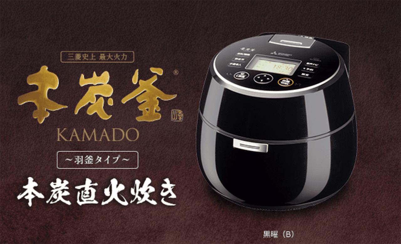 三菱 本炭釜 KAMADO NJ-AWB10(2020.8発売)