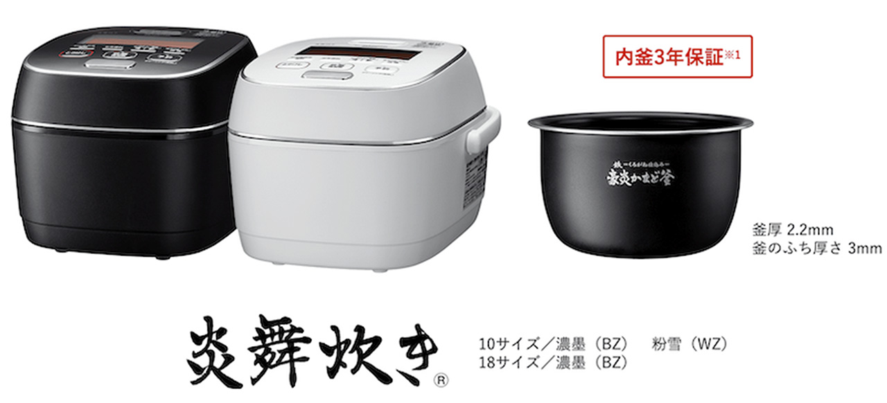 象印「炎舞炊き NW-PS18」(2020.7発売)
