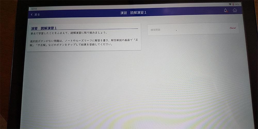 漢字正解1