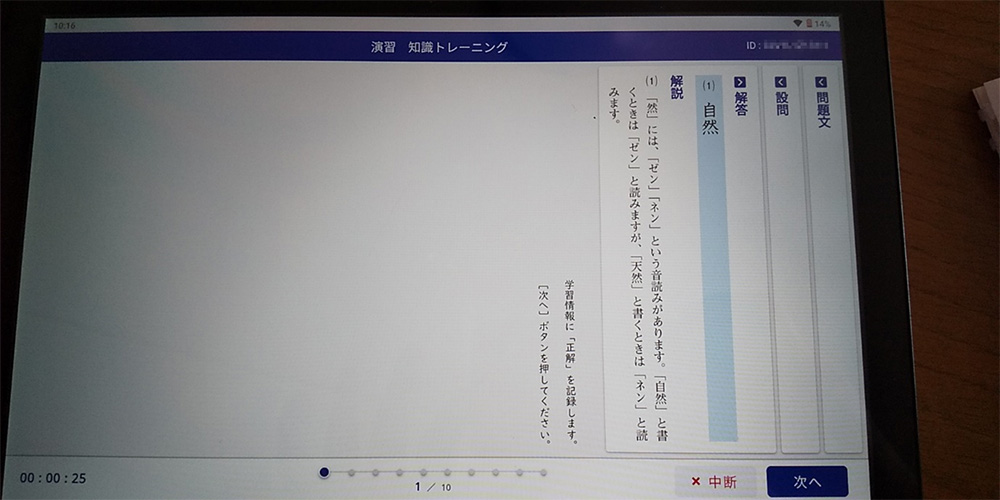 漢字正解3