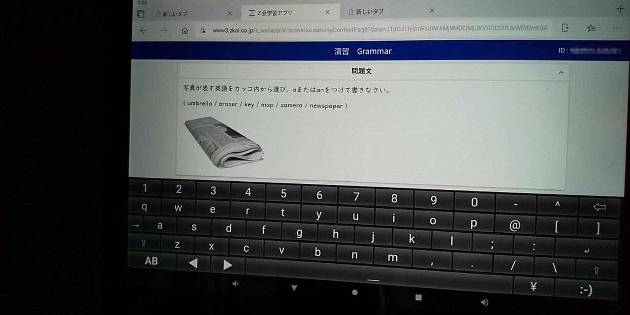 英語のキーボード入力は英検のCBTにも対応できそう3