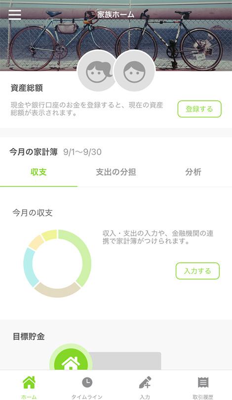 OsidOriアプリ