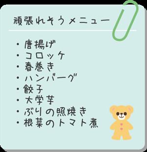 ganbari_20141104_2