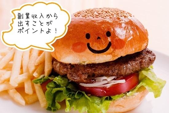 hamburger-fukugyou_141018