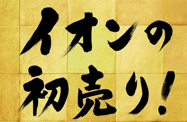 hatsuuri_20141231-min