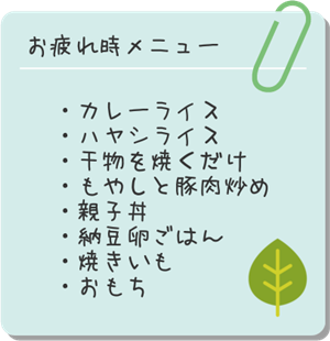 otsukare_20141104