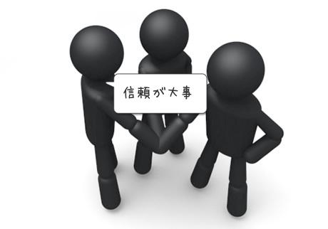 shinrai_keitai