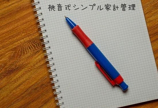 simple_kakeikanri_20141029
